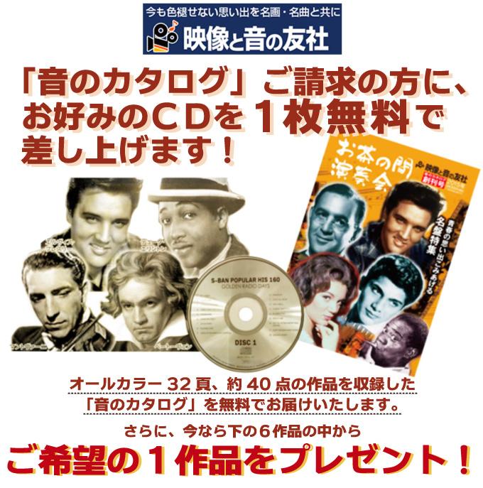 「音のカタログ」ご請求の方に、お好みのCDを1枚無料で差し上げます!