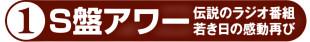 �@S盤アワー/伝説のラジオ番組若き日の感動再び