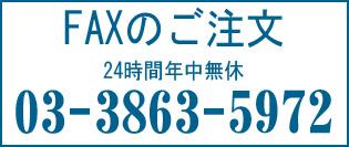FAXでのご注文(24時間年中無休)03-3863-5972