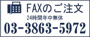 FAXでのご注文(24時間年中無休)03- 3863-5972