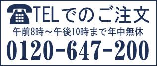 電話でのご注文(午前8時〜午後10時年 中無休)0120-647-200