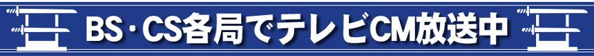 BS12トゥエルビでCM放送中!