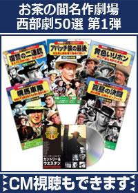 [DVD]お茶の間名作劇場 西部劇50選 | えいおと テレビCM
