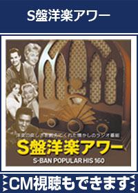 [CD]S盤洋楽アワー | えいおと テレビCM