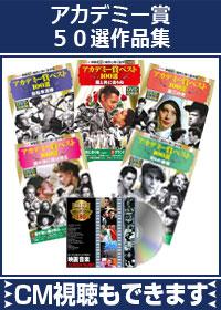 [DVD]アカデミー賞50選作品集 | えいおと テレビCM