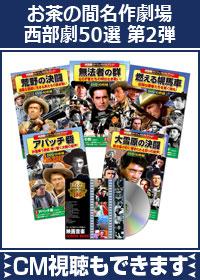 [DVD]お茶の間名作劇場 西部劇50選2 | えいおと テレビCM