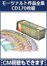 [CD]モーツァルト作品全集 CD170枚組 | えいおと テレビCM