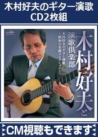 [CD]木村好夫のギター演歌CD2枚組 | えいおと テレビCM