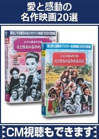 [DVD]愛と感動の名作映画20選 | えいおと テレビCM