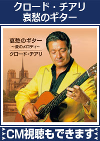 [CD]クロード・チアリ哀愁のギター | えいおと テレビCM