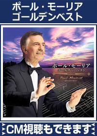 [CD]ポール・モーリアゴールデンベスト | えいおと テレビCM