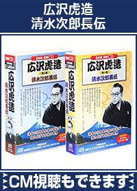 [CD]広沢虎造 清水次郎長 | えいおと テレビCM