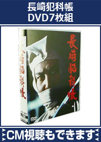 [DVD]長崎犯科帳 DVD7枚組 | えいおと テレビCM
