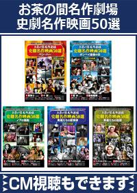 [DVD]お茶の間名作劇場 史劇名作映画50選 | えいおと テレビCM