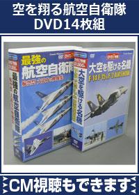 [DVD]空を翔る航空自衛隊DVD14枚組 | えいおと テレビCM