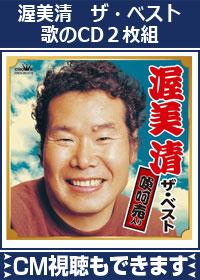 [CD]渥美清 ザ・ベスト歌のCD2枚組 | えいおと テレビCM