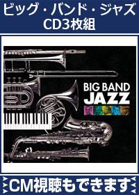 [CD]ベスト・ビッグ・バンド・ジャズCD3枚組 | えいおと テレビCM