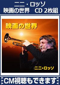 [CD]ニニ・ロッソ映画の世界 CD2枚組 | えいおと テレビCM