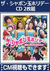 [CD]ザ・シャボン玉ホリデー CD2枚組 | えいおと テレビCM