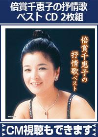 [CD]倍賞千恵子の抒情歌ベストCD2枚組 | えいおと テレビCM