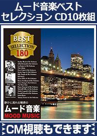 [CD]ムード音楽ベストセレクションCD10枚組 | えいおと テレビCM