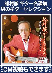 [CD]船村徹 ギター名演集 男のギターセレクションCD2枚組 | えいおと テレビCM