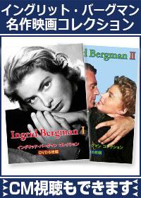 [DVD]イングリット・バーグマン名作映画コレクションDVD12枚 | えいおと テレビCM