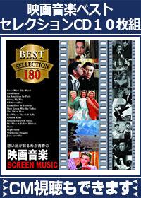 [CD]映画音楽ベストセレクションCD10枚組 | えいおと テレビCM