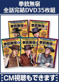 [DVD]拳銃無宿 全話完結DVD35枚組 | えいおと テレビCM