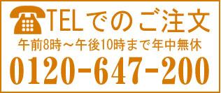 電話でのご注文(午前8時〜午後10時年中無休)0120-647-200